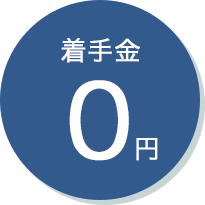 着手金0円